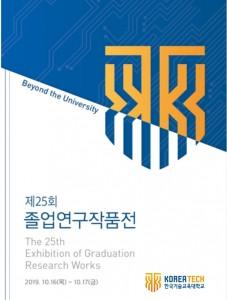 충남 천안의 코리아텍이 특성화된 공학교육모델을 바탕으로 4차 산업혁명시대를 이끌어갈 재학생들의 창의적인 졸업연구작품 209점을 한 데 모아 전시한다
