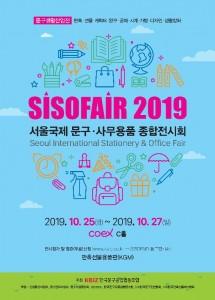 문구생활산업전-SISOFAIR 2019 포스터