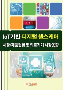IoT기반 디지털 헬스케어 시장·제품현황 및 의료기기 시장동향 표지