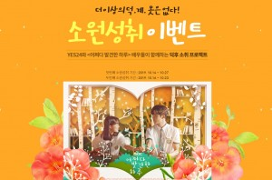 예스24가 드라마 어쩌다 발견한 하루 제작 협조 기념 이벤트를 진행한다