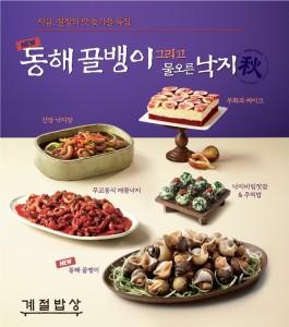 CJ푸드빌 계절밥상 메뉴 추가 출시