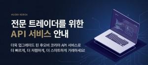 후오비 코리아가 전문 트레이더를 위한 'API 서비스'를 공개했다