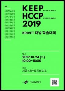 2019 KRIVET 패널 학술대회 포스터