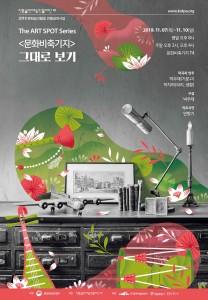 The Art Spot Series 문화비축기지 그대로 보기 공연 포스터