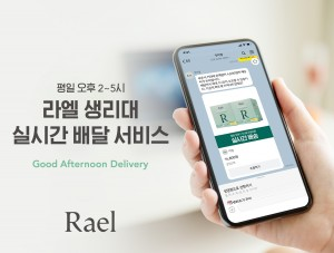 라엘이 생리대 실시간 배송 서비스를 론칭했다