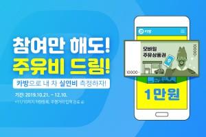 카방이 한국에너지공단과 함께 실연비 측정 이벤트를 개최한다