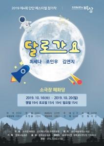 연극 달로 가요 포스터
