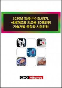 2020년 인공장기, 생체재료와 의료용 3D프린팅 기술개발 동향과 시장전망 보고서 표지
