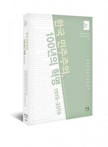 한국 민주주의, 100년의 혁명 1919-2019 표지