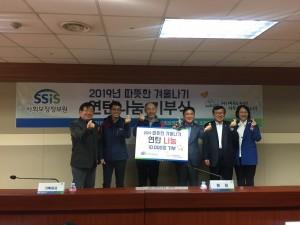 사회보장정보원은 성북구 독거노인, 영세가정에 따뜻한 겨울나기 지원을 위해 연탄 1만장을 따뜻한 한반도 사랑의 연탄나눔 운동에 전달하였다