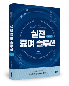 실전 증여 솔루션, 노희구 지음, 316쪽, 1만7500원
