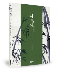 다정사, 김장출 지음, 192쪽, 1만원