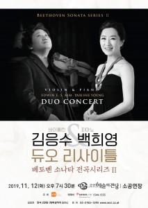 바이올리니스트 김응수와 피아니스트 백희영의 듀오 리사이틀 공연 포스터