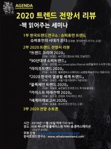 한국트렌드연구소 트렌드서 리뷰 세미나 포스터