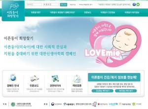 이른둥이 희망찾기 홈페이지 메인페이지