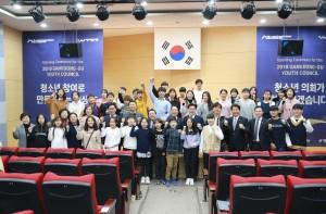 제4대 강동구 청소년의회 개원식에서 단체 기념사진 촬영이 이뤄지고 있다