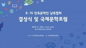 6·15 민족문학인 남측협회, '결성식 및 국제문학포럼' 개최