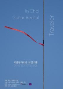 2019 최인 기타 리사이틀 Traveler 포스터