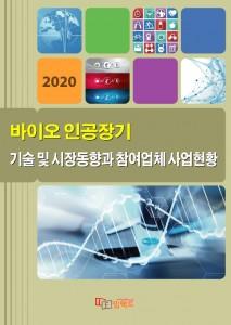 '바이오 인공장기 기술 및 시장동향과 참여업체 사업현황' 보고서 표지