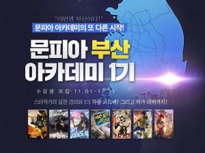 문피아 부산 아카데미 수강생 모집 페이지