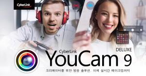 CyberLink가 실시간 메이크업 기능을 탑재한 신버전 소프트웨어 유캠 9을 출시했다