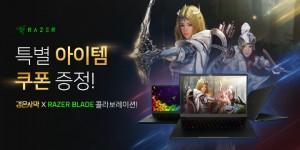 레이저, 온라인 대작 게임 '검은사막' 콜라보레이션