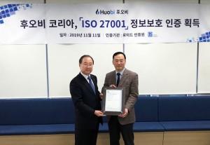 후오비 코리아는 국제표준화기구(ISO)가 제정한 ISO27001 정보보호 인증 수여식을 진행했다
