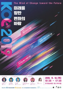 KOC 2019 포스터
