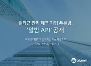 출퇴근 관리 테크 기업 푸른밤, '알밤API' 전면 공개