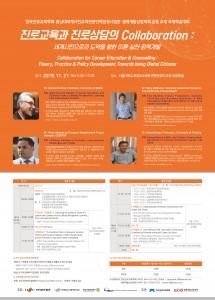 2019 한국진로교육학회 공동 추계 국제학술대회 포스터