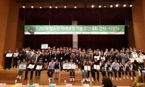 2019 청소년 미래상상 기술경진대회 수상자들이 기념촬영을 하고 있다