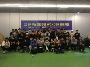 원더 메이커톤 대회에서 단체 기념사진 촬영이 이뤄지고 있다