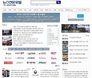 뉴스를 전문으로 하는 포털 뉴스전문포털 홈페이지
