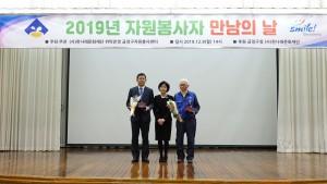 2019 자원봉사자 만남의 날에서 동일고무벨트 주식회사 문승필 대표(왼쪽)가 2019년 우수 자원봉사기업 감사패를 수상하고 있다