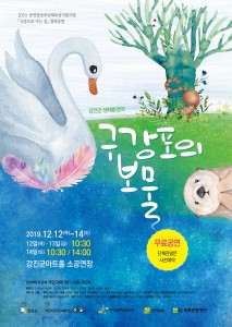 구강포의 보물 포스터