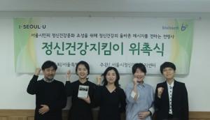 서울시 제29대 정신건강지킴이 '스트링퀄텟 산책자들' 위촉식이 진행되었다