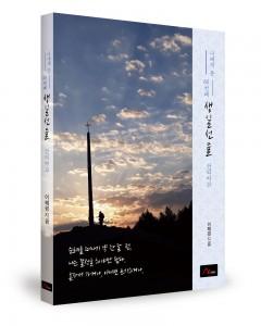 나에게 준 60번째 생일선물 산티아고, 이혜경 지음, 엠아크(M-ARK), 176쪽, 1만4000원