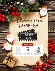 제이카 프로모션 '12월의 기적같은 넥쏘의 혜택'