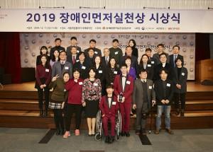 2019 장애인먼저실천상 수상자와 이수성 이사장이 기념촬영을 하고 있다
