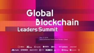 2020 GBLS 글로벌 블록체인 리더 포럼