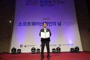 디딤365 장민호 대표가 제20회 소프트웨어 산업인의 날 기념식에서 SW 산업발전 유공자 포상 분야 국무총리 유공표창을 수상하고 기념사진을 찍고 있다