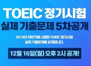 YBM 한국TOEIC위원회가 TOEIC 정기시험 실제 기출문제를 공개한다