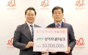 상아프론테크가 '소리찾기지원사업'으로 사랑의달팽이에 1000만원의 후원금을 전달했다. 왼쪽부터 사랑의달팽이 조영운 사무국장, 상아프론테크 이상원 대표이사