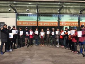 서울 둘레길 157km 완주 인증서를 받은 거북이는 오른다 참가자들