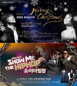 송년 콘서트 포스터