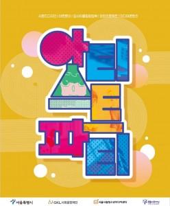 GKL사회공헌재단 학교밖유유자적 유유자적아티스트 결과 발표회 포스터