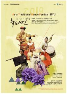 동아시아 전통춤 류파전 포스터