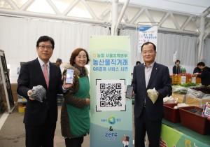 한국간편결제진흥원 이근주 원장(왼쪽)과 농협중앙회 이중훈 상호금융기획본부장(오른쪽)이 제로페이 결제로 농산물 구매 시연을 보이고 있다