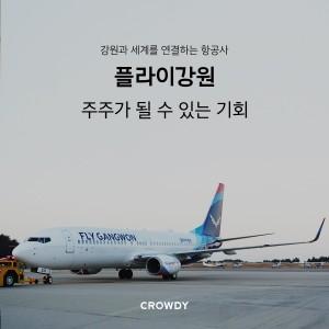 플라이강원 증권형 크라우드펀딩 진행