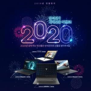 반석전자, 레노버 노트북 구매고객 대상 태블릿 증정 등 새해선물 이벤트 실시